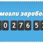 Как я помог заработать МИЛЛАРД рублей