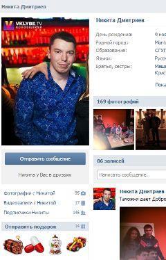 Никита Дмитриев Невский