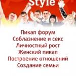 Пикап-форум: сообщество соблазнителей за Уралом